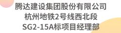 腾达建设集团股份有限公司杭州地铁2号线西北段SG2-15A标项目经理部招聘信息