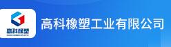 高科橡塑工业有限公司招聘信息