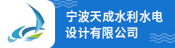 宁波天成水利水电设计有限公司招聘信息