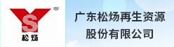 广东松炀再生资源股份有限公司招聘信息