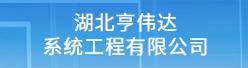 湖北亨伟达系统工程有限公司招聘信息
