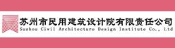 苏州市民用建筑设计院有限责任公司张家港港城分公司招聘信息