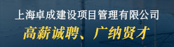 上海卓成建设项目管理有限公司招聘信息