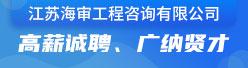 江苏海审工程咨询有限公司招聘信息