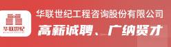 华联世纪工程咨询股份有限公司招聘信息