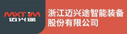 浙江迈兴途智能装备股份有限公司招聘信息