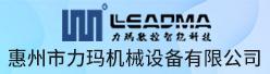 惠州市力玛机械设备有限公司招聘信息