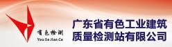广东省有色工业建筑质量检测站有限公司招聘信息