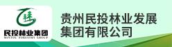 贵州民投林业发展集团亚虎新版官方网app下载招聘信息