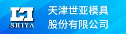 天津世亚模具股份有限公司招聘信息