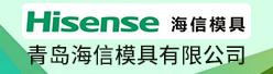 青岛海信模具有限公司招聘信息