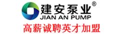 江苏建安泵业制造有限公司招聘信息