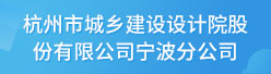 杭州市城乡建设设计院股份有限公司宁波分公司招聘信息