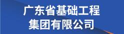 广东省基础工程集团有限公司招聘信息