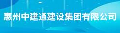 惠州中建通建设集团有限公司招聘信息