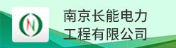 南京长能电力工程有限公司招聘信息