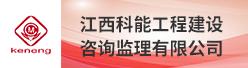 江西科能工程建設諮詢監理有限(gong)公司招聘信息