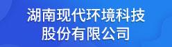 湖南现代环境科技股份有限公司招聘信息