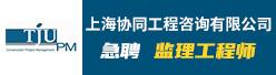 上海协同工程咨询有限公司招聘信息
