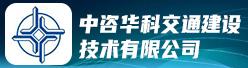 中咨华科交通建设技术有限公司招聘信息