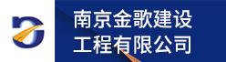 南京金歌建设工程有限公司招聘信息