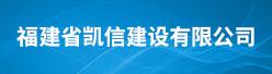 福建省凯信建设有限公司招聘信息