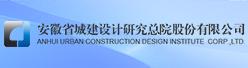 安徽省城建设计研究总院股份有限公司招聘信息