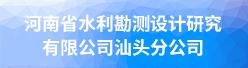 河南省水利勘测设计研究有限公司汕头分公司招聘信息