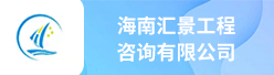 海南汇景工程咨询有限公司招聘信息