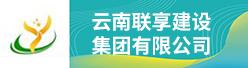 云南联享建设集团有限公司招聘信息