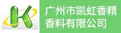 广州市凯虹香精香料有限公司招聘信息