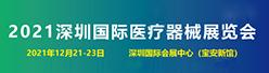 深圳国际医疗器械展览会招聘信息