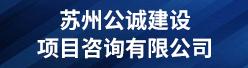 苏州公诚建设项目咨询有限公司招聘信息