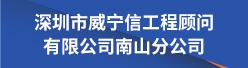 深圳市威宁信工程顾问有限公司南山分公司招聘信息