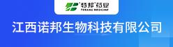 江西诺邦生物科技有限公司招聘信息