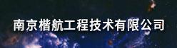 南京楷航工程技术有限公司招聘信息