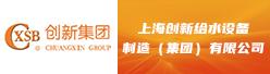 上海创新给水设备制造(集团)有限公司招聘信息