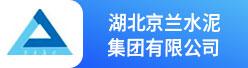 湖北京兰水泥集团有限公司招聘信息