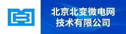 北京北变微电网技术有限公司招聘信息