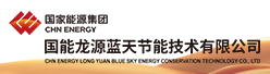 (guo)國能龍源藍天節能技術有限(gong)公司招聘信息