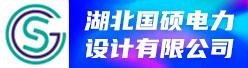 湖北国硕电力设计有限公司招聘信息