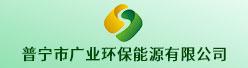 普甯市廣業環保能源有限(gong)公司招聘信息