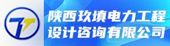陕西玖填电力工程设计咨询有限公司招聘信息
