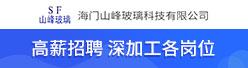 海门山峰玻璃科技有限公司招聘信息