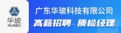 广东华玻科技有限公司招聘信息