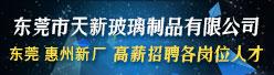 东莞市天新玻璃制品有限公司招聘信息