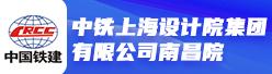中铁上海设计院集团有限公司南昌院招聘信息