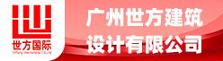 广州世方建筑设计有限公司招聘信息