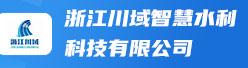 浙江川域智慧水利科技有限公司招聘信息