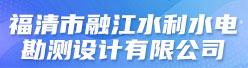 福清市融江水利水电勘测设计有限公司招聘信息